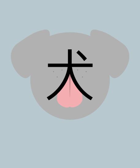 Chineasy_WebV2_Dog_BIG