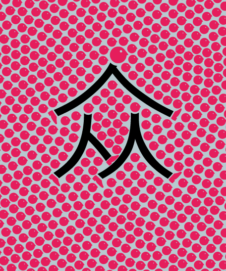 Chineasy_WebV2_PERSON_Crowd_BIG